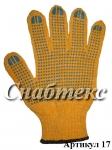 Перчатки пвх оранжевые-Люкс, код 017
