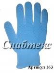 Перчатки нейлон с пвх голубые, код 163
