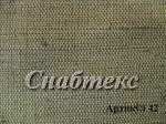 Ткань брезентовая ВО (водоотталкивающий) 450 г/кв.м, код 042