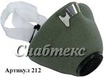 Респиратор У-2К, код 212