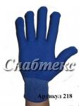 Перчатки нейлон с пвх синие, код 218